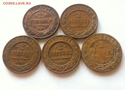 2 копейки-5шт.(1869-1916г), до  24.10.16г. - 2k