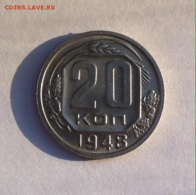 20 копеек 1948г.UNC до 24.10.16г. - 2048-7