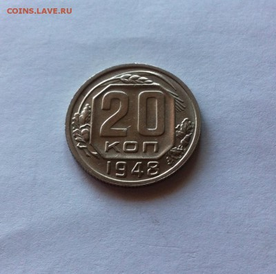 20 копеек 1948г.UNC до 24.10.16г. - 2048-12