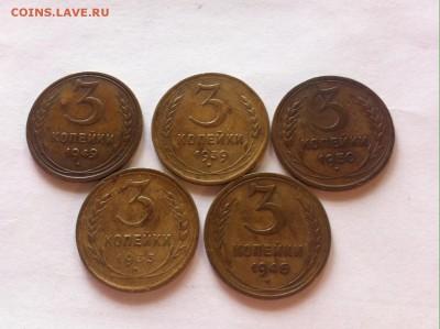 3 копейки -5шт(1933-1950г.),  до 24.10.16г. - 3к