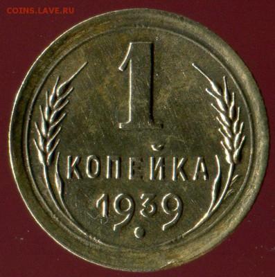 2 коп. 1936г( шт.Д), 1 коп 1939г, 1 коп 1936( подгр.Г). до - img315