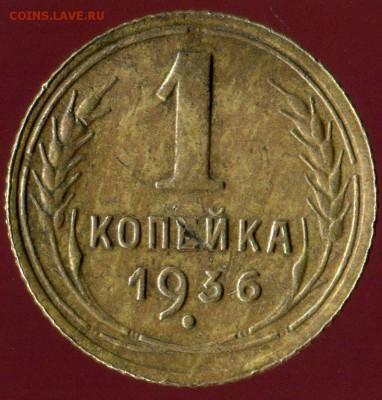 2 коп. 1936г( шт.Д), 1 коп 1939г, 1 коп 1936( подгр.Г). до - img319