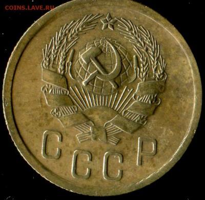2 коп. 1936г( шт.Д), 1 коп 1939г, 1 коп 1936( подгр.Г). до - img342