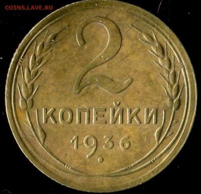 2 коп. 1936г( шт.Д), 1 коп 1939г, 1 коп 1936( подгр.Г). до - img341