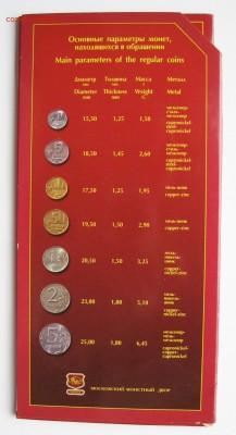 10 руб. БИМ из оборота, прочая юбилейка (пополняемая) - Набор 2002 ММД (Облака) _ 02