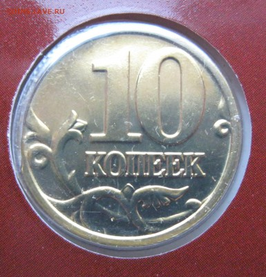 10 руб. БИМ из оборота, прочая юбилейка (пополняемая) - Набор 2002 ММД (Облака) _ 08