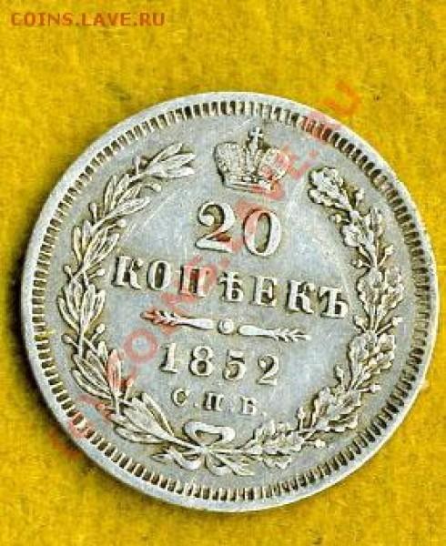 Оцените  20 копеек 1852 год - img043