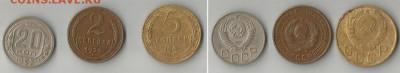 СССР, 2коп 1924,5 коп 1943, 20 коп 1952 - auc6-3xussr-coins-190rub