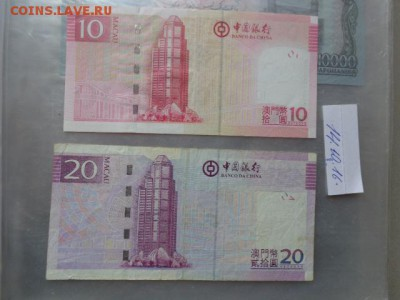 Макау 10 и 20 долларов  до 24.10  в 21-20 мск - DSC05558.JPG