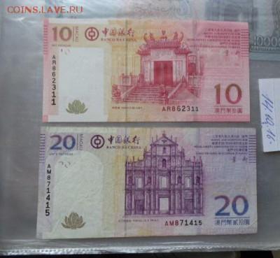 Макау 10 и 20 долларов  до 24.10  в 21-20 мск - DSC05559.JPG