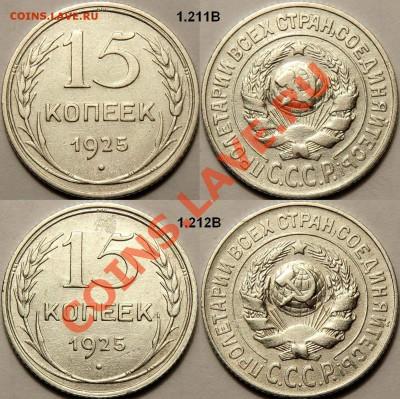 """15 копеек 1925. """"Шпаргалка"""" от ИТК - 15-25(2).JPG"""