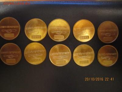10 жетонов СПБ Метро 60 лет в блеске с номинала - IMG_4222.JPG