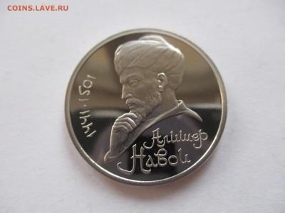 1 рубль 1991 Навои пруф - IMG_6548.JPG