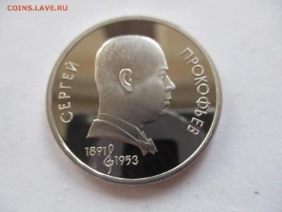 1 рубль 1991 Прокофьев пруф - IMG_6544.JPG
