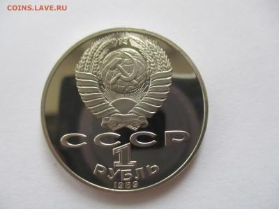 1 рубль 1989 Шевченко пруф - IMG_6218.JPG
