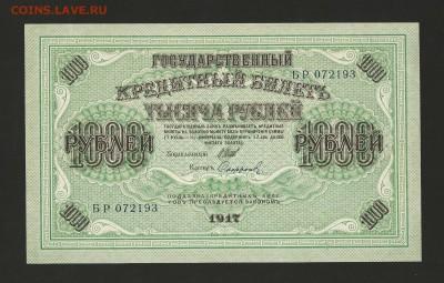 1000 рублей 1917 года UNC до 24.10.2016 г. - 1