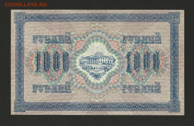 1000 рублей 1917 года UNC до 24.10.2016 г. - 2