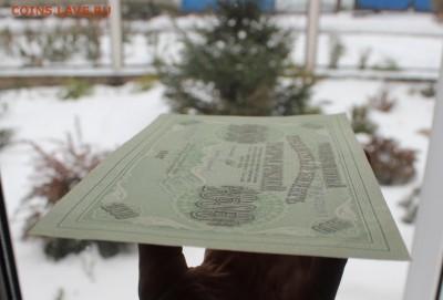 1000 рублей 1917 года UNC до 24.10.2016 г. - IMG_0367.JPG