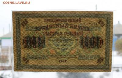 1000 рублей 1917 года UNC до 24.10.2016 г. - IMG_0368.JPG