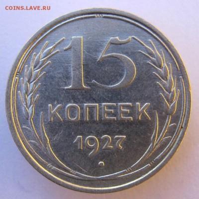 15 копеек 1927 г. 26.10.16 в 22-00. - IMG_5530.JPG