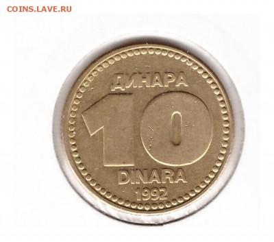 Югославия 10 динар 1992 до 24.10.2016   22-00 - 0 12