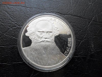 1 рубль Толтой, пруф, до 26.20.16. 22.00 - SAM_1902.JPG