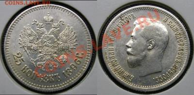 Коллекционные монеты форумчан (мелкое серебро, 5-25 коп) - vvvvvvvvvv