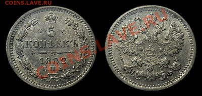 Коллекционные монеты форумчан (мелкое серебро, 5-25 коп) - Безимени-eeffffe1