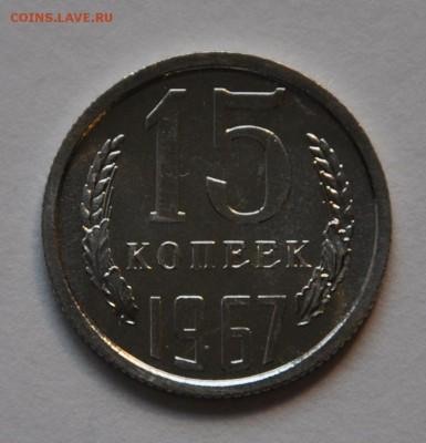15коп 1967 BUNC, ОТЛИЧНЫЕ до 28.10.16  22:00 - 15-1967 (1).JPG