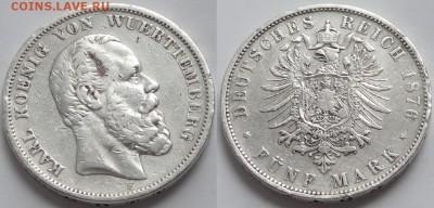 5 марок 1876 ВЮРТЕМБЕРГ до 26.10.16 в 22.00 - 5 марок 1876 ВЮРТЕМБЕРГ - 08.04.16