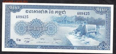 Камбоджа 1970 100р пресс до 26 10 - 971