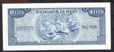 Камбоджа 1970 100р пресс до 26 10 - 971а