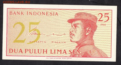 Индонезия 1964 25с пресс до 26 10 - 975а