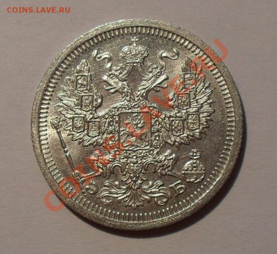 Коллекционные монеты форумчан (мелкое серебро, 5-25 коп) - SDC14714.JPG