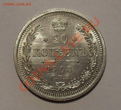 Коллекционные монеты форумчан (мелкое серебро, 5-25 коп) - SDC14712.JPG
