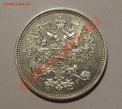 Коллекционные монеты форумчан (мелкое серебро, 5-25 коп) - SDC14709.JPG