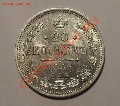 Коллекционные монеты форумчан (мелкое серебро, 5-25 коп) - SDC14705.JPG