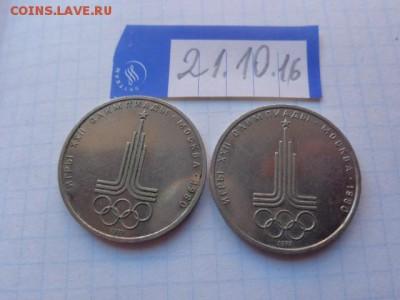 1 рубль 1977 г Олимпийская символика 2 шт до 27.10 в 21-20 м - DSC05804.JPG
