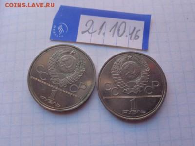 1 рубль 1977 г Олимпийская символика 2 шт до 27.10 в 21-20 м - DSC05805.JPG