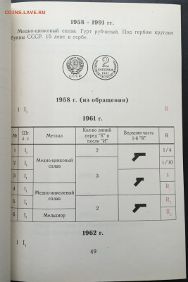 Каталог Тилижинского 1921-1991 до 30.10.16 22:00 - image-28-09-16-04-42-1