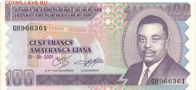Бурунди 100 франков 2001 до 31.10.16 в 22.00мск (Г405) - 1-1бур100а