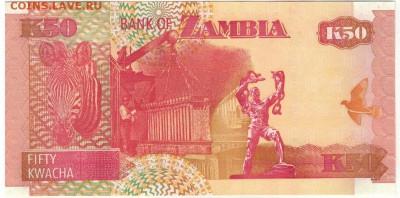 Замбия 50 квача 2006 до 31.10.16 в 22.00мск (Г563) - 1-1зам50-2006