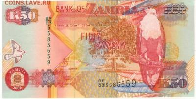 Замбия 50 квача 2006 до 31.10.16 в 22.00мск (Г563) - 1-1зам50-2006а
