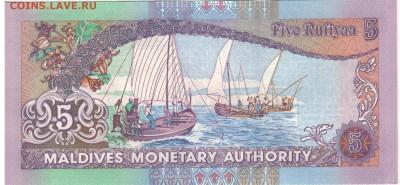 Мальдивы 5 руфий 2011 до 31.10.16 в 22.00мск (Г326) - 1-1мальд5