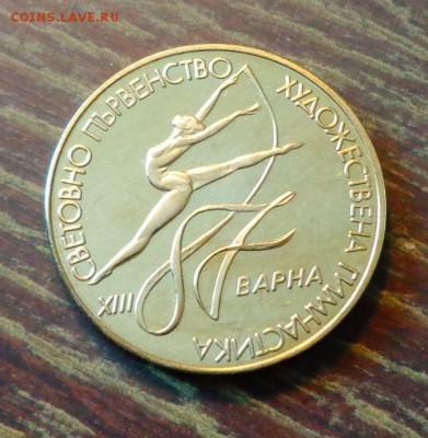 БОЛГАРИЯ - 2л ЧМ по ХУДОЖЕСТВЕННОЙ ГИМНАСТИКЕ до 1.11, 22.00 - Болгария 2 лева ЧМ по худ. гимнастике