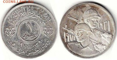 Изображение автомата Калашникова на бонах, монетах, жетонах - Ирак 1 динар 1971 KM-133