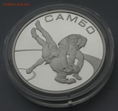 3 руб 2013г Самбо - DSC05979.JPG