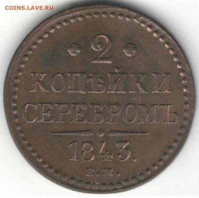2 копейки серебром 1843  ЕМ. До 01.11 - 21