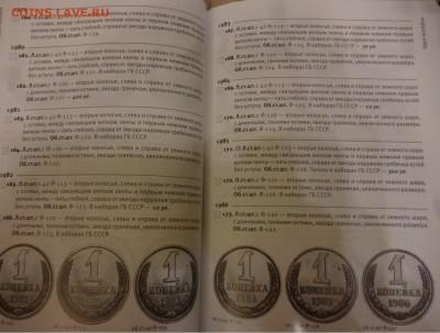 ДК Нумизматические каталоги и книги разные - P1200567.JPG