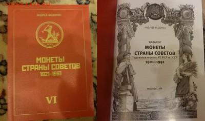 ДК Нумизматические каталоги и книги разные - P1200565.JPG